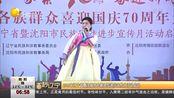 2019年辽宁省暨沈阳市民族团结进步宣传月活动启动