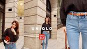 【花花Leda zeng】优衣库经典三种牛仔裤x六套风格穿搭示范 ft.UNIQLO