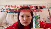 千万别喝网红失身断片酒 Four Loko,苏州妹纸喝完直接失去控制!