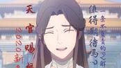 【君安日记】动画《天官赐福》值得期待吗——2分40秒pv的不负责吐槽