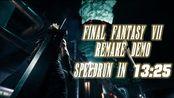 【速通】最终幻想7 重制版Demo 普通模式最新世界记录 13分25秒!