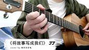 #床前鸣月光#之 林俊杰【将故事写成我们】 (曲谱来源:7t吉他教室)