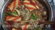 在河南开封杞县买些羊肉丸子,自己在家做羊肉火锅,麻辣味很好吃