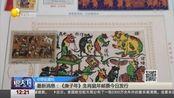 最新消息:《庚子年》生肖鼠年邮票今日发行