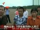 梅州五华:5学生救同伴4人死亡 130513 广东新闻联播在线播放网,视频高清在线观看