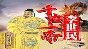 千古一帝李世民083集 争夺皇位9.