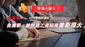 2019劳动法自离职、被辞退工资应该怎样发?西安信达会计培训