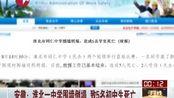 安徽:淮北一中学围墙倒塌 致5名初中生死亡