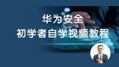 华为认证HCIA安全-1.30-XSS 跨站脚本攻击(肖哥)