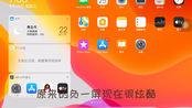 【鱼小鱼】iPadOS(iOS13)正式版简单尝鲜体验,真香?你更新了吗?