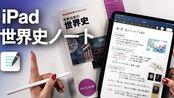 【iPad使用】让iPad学习笔记变漂亮100倍的秘诀(英语)
