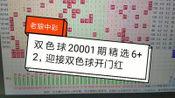 双色球20001期精选6+2, 数字分布关注4 1 1, 蓝球1 7 8 11, 祝君好运