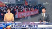 浙江 抗击疫情 实施临时团餐配送备案管理
