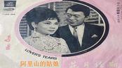 珍贵影像:1965年港片《小云雀》插曲阿里山的姑娘,主唱顾媚