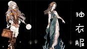 【游戏日常】《螺旋圆舞曲》暮雪颂歌×烟波蓝抽取过程