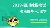 2019四川教师招聘(公招)心理学考点提炼(上)