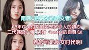 韩网热议:2009年Gee时期的她是多少人的初心?二代韩流女帝 门面 Center的自尊心,流水的女团 铁打的允儿,老娘可是少女时代啊!