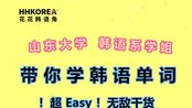 [10-3] 山东大学韩语系学姐带你学韩语单词,超 Easy !无敌干货!【HHKOREA花花韩语角】