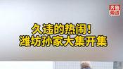 """潍坊孙家大集开集啦!摊主乐开花:""""转行""""也得复工挣钱啦"""