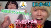 【水桶会生肉】【生配信】プレゼント当選発表、雑談で引っ張っちゃうよ!