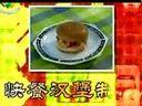 中式汉堡包_中式汉堡包的做法_中式汉堡包加盟4