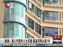 港人代境外人士买楼 最高可判入狱7年
