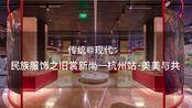 传统@现代:民族服饰之旧裳新尚——杭州站·美美与共(完整版)