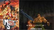 PS2经典《合金弹头3D》游戏【中文剧情】通关,第4集