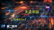 Second Galaxy T2天启战巡lv:3