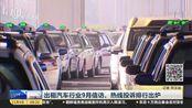 出租汽车行业9月信访、热线投诉排行出炉