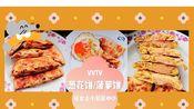 【侯女士の小厨房18】葱油饼/菠萝饼/豆浆煎鸡蛋!这样的早餐可以咩