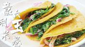意大利玉米卷 | 玉米香浓菠菜鲜美