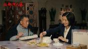 《北部湾人家》韦大壮劝桂苏回家女儿拿出志伟的离婚协议书