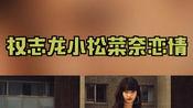 权志龙小松菜奈疑似公开恋情,此前两人就曾传过绯闻