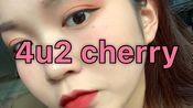 试色|泰国平价学生党唇釉 4u2 10号色 樱桃cherry