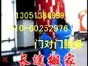 北京到河南叶县物流公司【河南010-60252976全境】北京至叶县货运公司