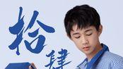 荣梓杉十四岁生日粉丝祝福集锦