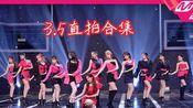 【IZONE】好美的妹妹,好丑的衣服!3.5直拍合集(张元英、权恩妃、曺柔理)