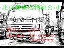 北京到鞍山货运公司(80250450)
