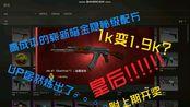 【csgo炼金】高成本崭新暗金隐秘配方 UP居然炼出了崭新暗金Ak-47  。。。。不进来白嫖配方吗?P2附开奖视频