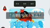 我居然在QQ上用假活动链接卡出了QQ的BUG!