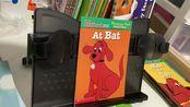 《At Bat》(大红狗系列)(Phonics Fun)(英文绘本读物推荐)【茉莉的学习之旅】