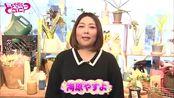 191124 yasumoto的去哪儿!?