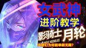 【崩坏3】女武进阶神教学 影骑士:月轮