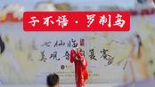 【南威】子不语·罗刹鸟(逍遥七仙复赛第一名)舞台版