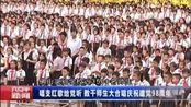 唱支红歌给党听数千师生大合唱庆祝建党98周年