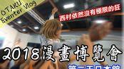 2018漫畫博覽會第二天 西村94狂in日本館 OTAKU Eventer Vlog #2018.08.17