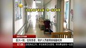 医大一院:住院患者、陪护人员都需做核酸检测