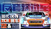 只用97.5%动力 现代i30 N TCR拿下赛道冠军|反套路试车