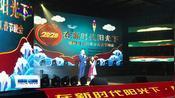 """我县2020""""在新时代阳光下""""少儿春晚精彩上演"""